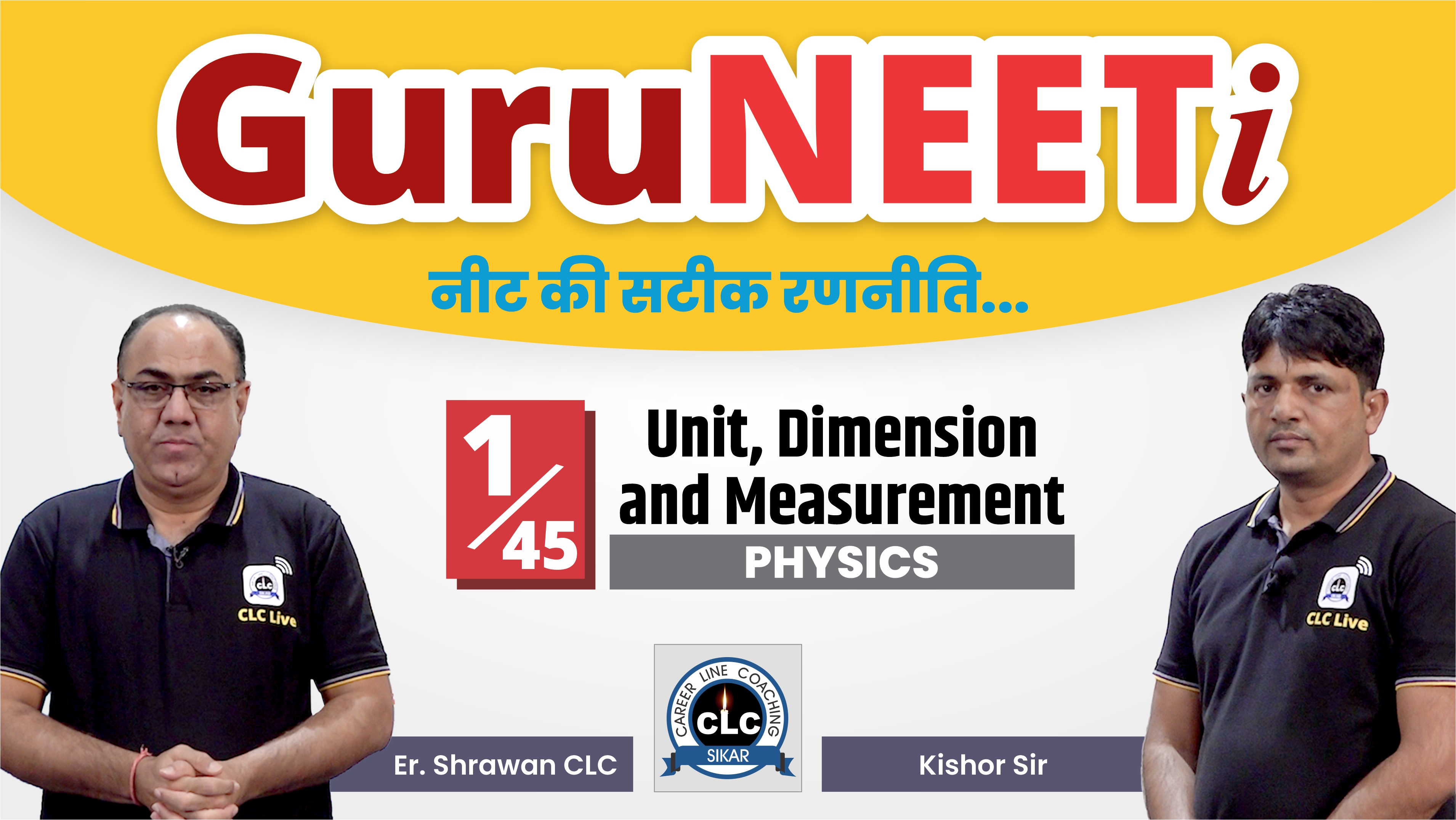 1/45 Physics || GuruNEETi || 180vs180 || CLC