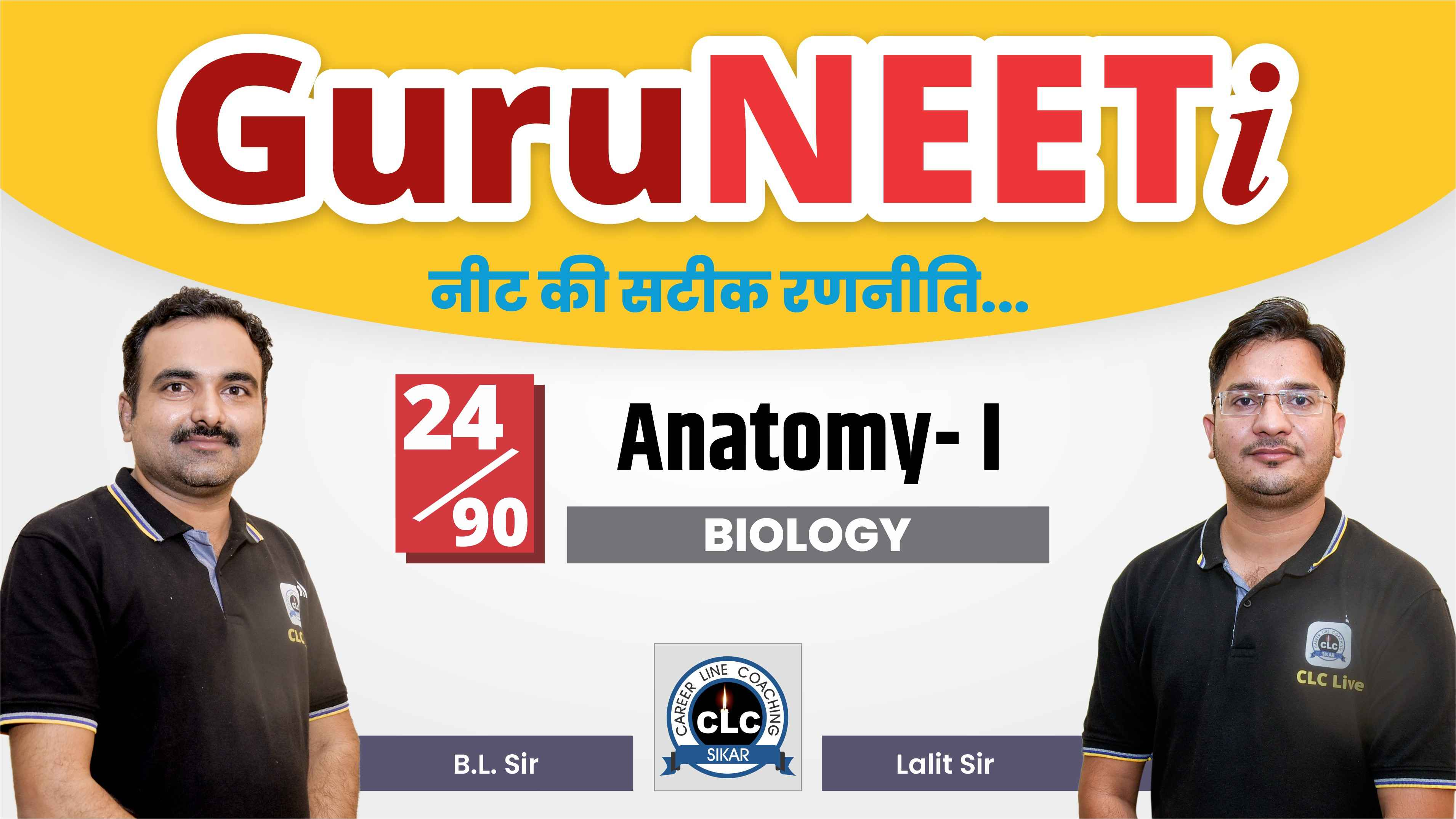 24/90 Biology || GuruNEETi || 180vs180 || CLC
